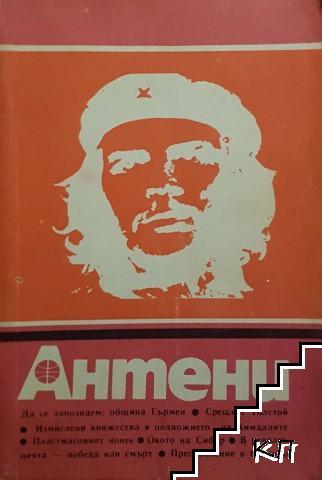 Антени. Бр. 99 / 1988