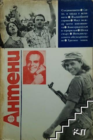 Антени. Бр. 82 / 1985