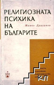 Религиозната психика на българите