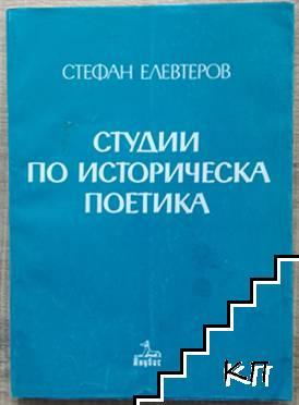 Студии по историческа поетика