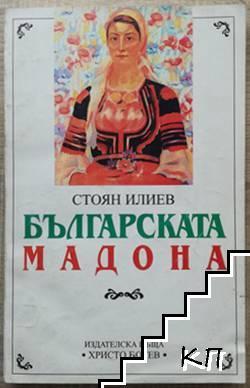 Българската Мадона