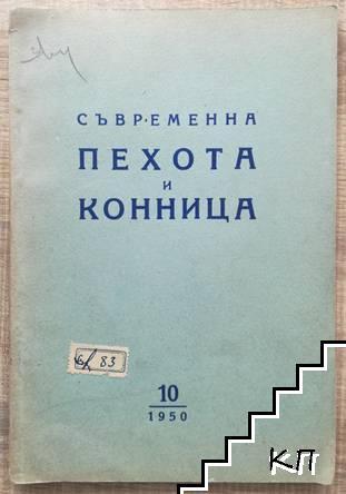 Съвременна пехота и конница. Кн. 10 / 1950