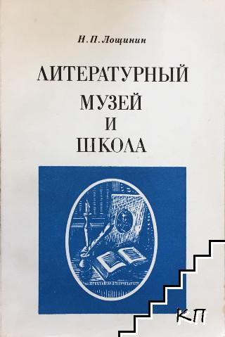 Литературный музей и школа