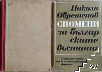 Записки по българските въстания / Спомени за българските въстания