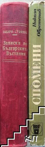 Записки по българските въстания / Спомени за българските въстания (Допълнителна снимка 1)