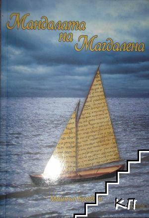 Мандалата на Магдалена