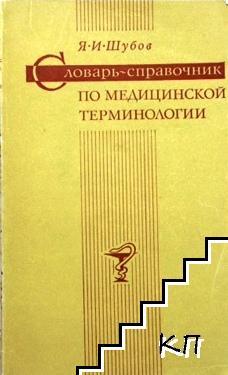 Словарь-справочник по медицинской терминологии