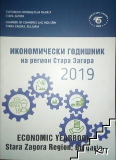 Икономически годишник на регион Стара Загора - 2019