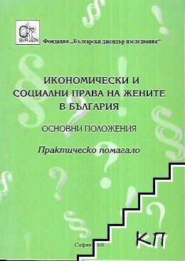 Икономически и социални права на жените в България. Основни положения