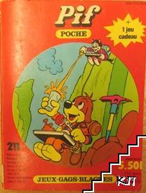 Pif Poche. Бр. 211 / 1983