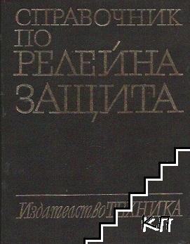 Справочник по релейна защита