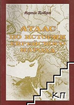 Атлас по истории еврейского народа