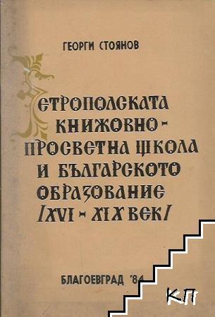 Етрополската книжовно-просветна школа и българското образование (XVI-XIX век)