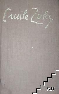 Избрани творби в шест тома. Том 1: Терез Ракен. Възходът на семейство Ругон