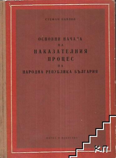 Основни начала на наказателния процес на Народна република България