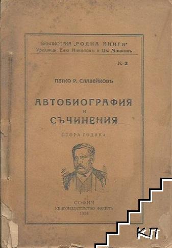 Автобиография и съчинения
