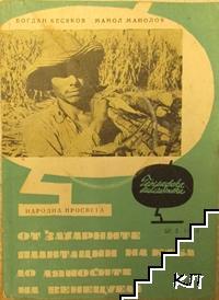 От захарните плантации на Куба до ляносите на Венецуела