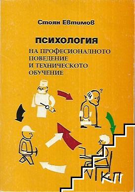 Психология на професионалното поведение и техническото обучение