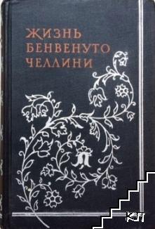 Жизнь Бенвенуто Челлини