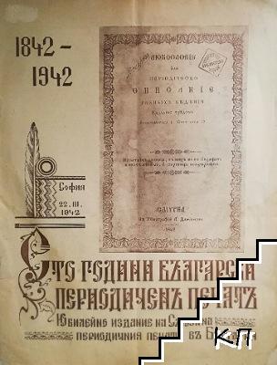 Сто години български периодиченъ печатъ 1842-1942