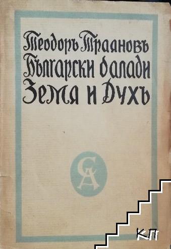 Пълно събрание на съчиненията. Томъ 2: Български балади. Книга 1: Земя и духъ