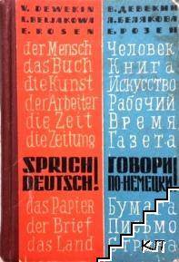 Sprich Deutsch! / Говори по-немецки!