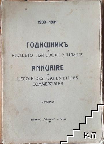 Годишникъ на Висшето търговско училище 1930-1931