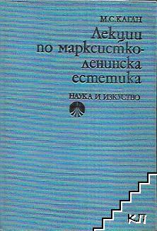 Лекции по марксистко-ленинска естетика