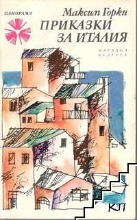 Приказки за Италия