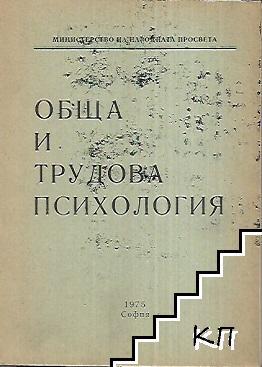 Обща и трудова психология