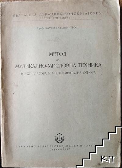 Метод за музикално-мисловна техника върху гласова и инструментална основа