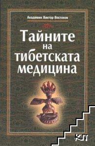 Тайните на тибетската медицина
