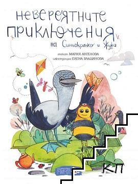 Невероятните приключения на Синьокрачко и Жужа