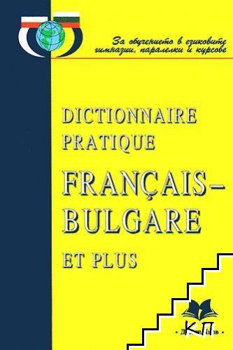 Dictionnaire Pratique Français-Bulgare et plus / Практически френско-български речник
