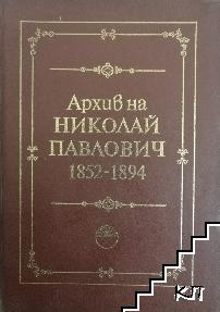 Архив на Николай Павлович
