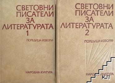 Световни писатели за литературата в два тома. Том 1-2