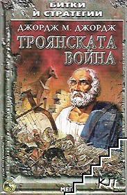 Троянската война