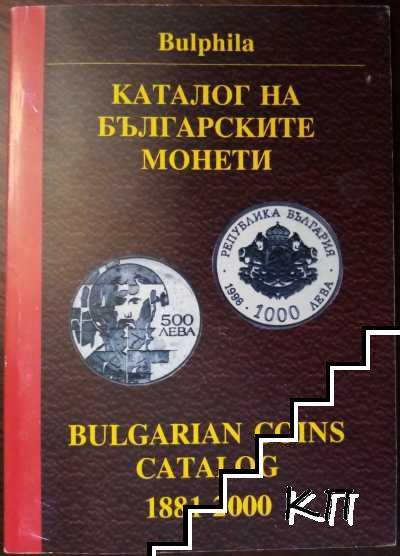 Каталог на българските монети 1881-2000