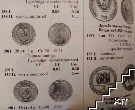 Каталог на българските монети 1881-2000 (Допълнителна снимка 1)