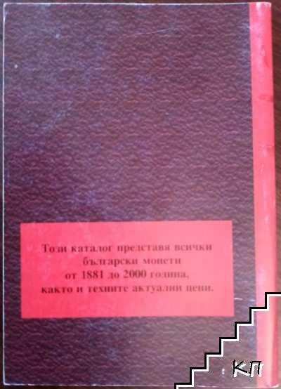 Каталог на българските монети 1881-2000 (Допълнителна снимка 2)