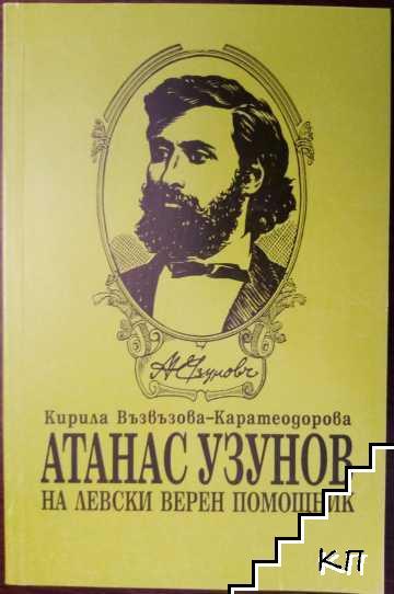 Атанас Узунов - на Левски верен помощник