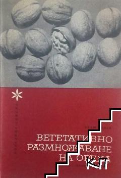 Вегетативно размножаване на ореха