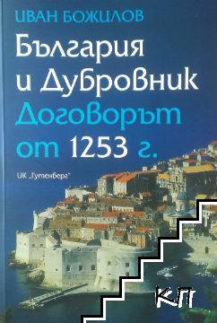 България и Дубровник. Договорът от 1253 г.