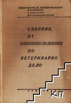 Сборник от законоположения по ветеринарно дело