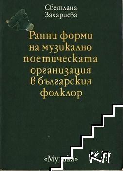 Ранни форми на музикално поетическата организация в българския фолклор