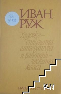 Художествената литература и работническата класа