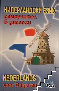 Нидерландски език. Самоучител в диалози