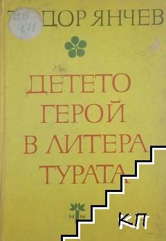 Детето герой в литературата