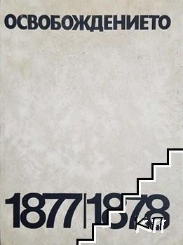 Освобождението 1877-1878