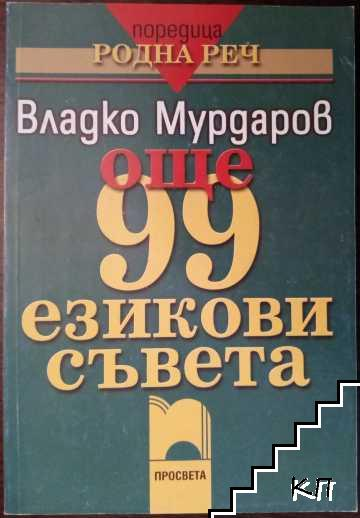 Още 99 езикови съвета